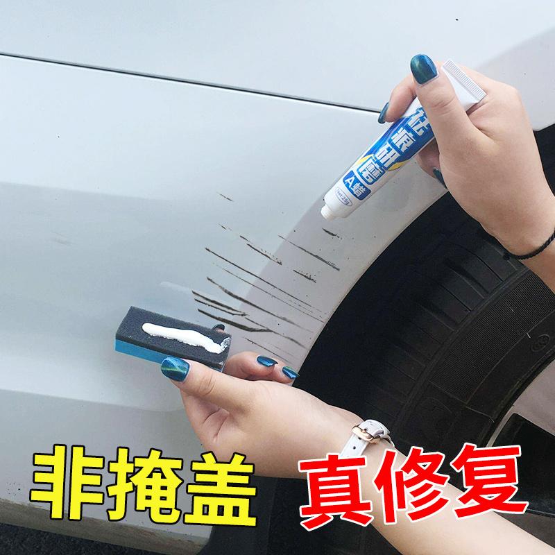 汽车漆面祛痕研磨剂a蜡去痕修复神器各色车辆深度划痕修补漆通用