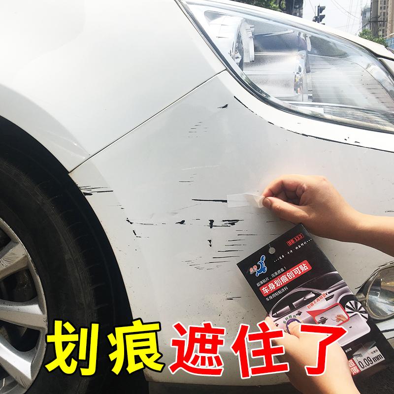 汽车贴纸划痕遮挡车身个性创意防水车子侧门把手前保险杠贴画修复
