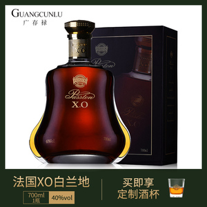 France imported Passion XO brandy spirits base wine 40 degrees 700ml gift box set