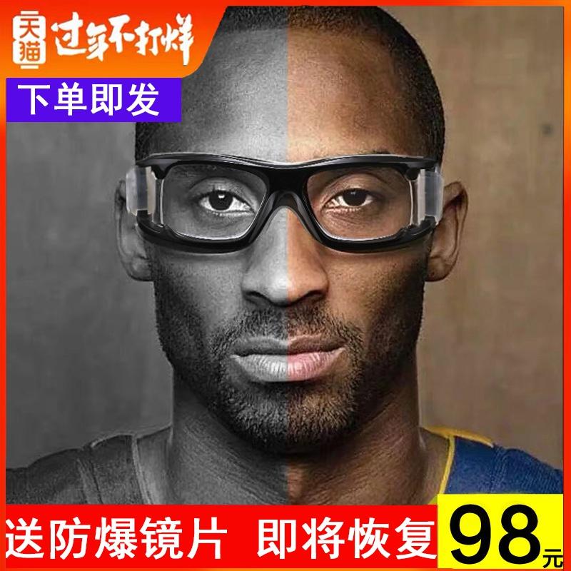 打专业篮球眼睛框户外运动眼镜足球防雾防撞固定护目镜可配近视男