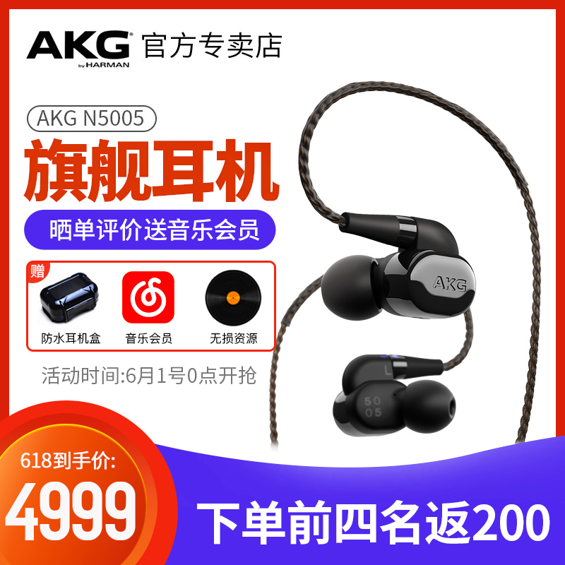 AKG/爱科技 N5005 入耳式无线蓝牙耳机圈铁挂耳式5单元耳麦
