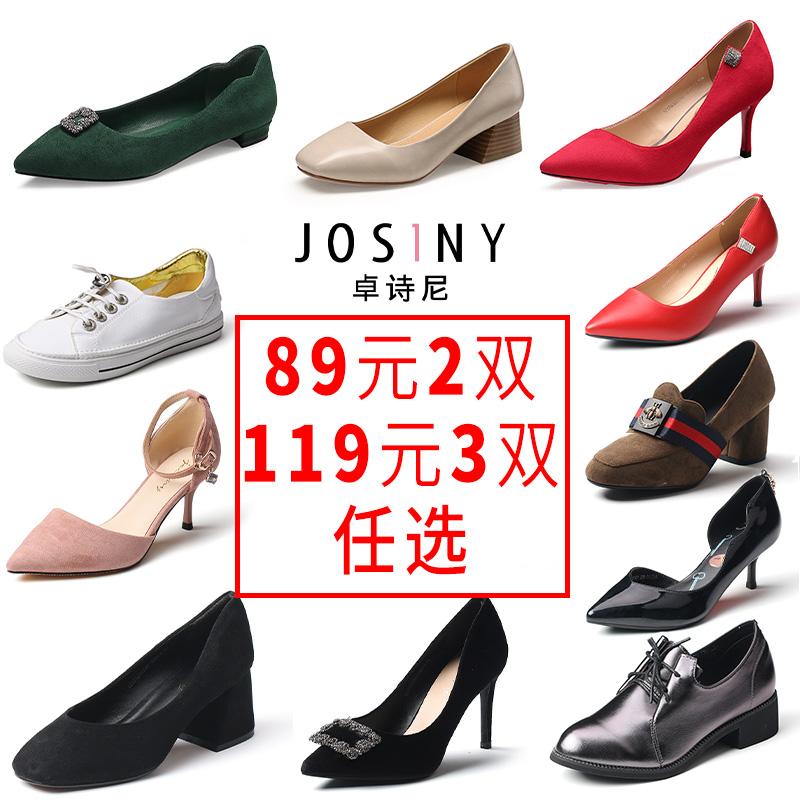 卓诗尼新秋款时尚潮流女鞋日常休闲舒适女单鞋多款2双89,3双119