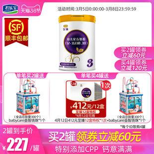 君乐宝奶粉 3段至臻幼儿配方牛奶粉三段 800g*1罐