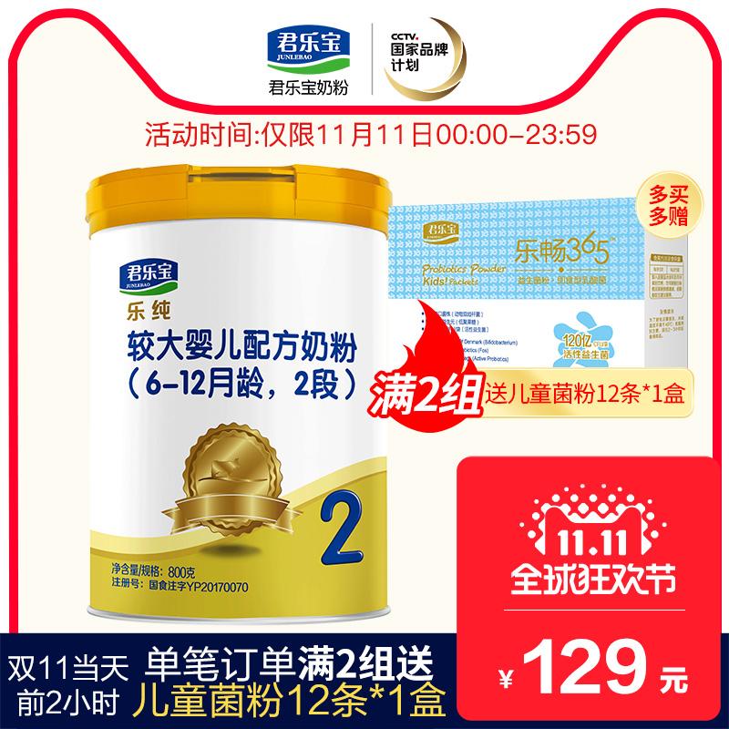 君乐宝奶粉2段乐纯纯金装罐装较大婴儿牛奶粉二段 900g*1罐