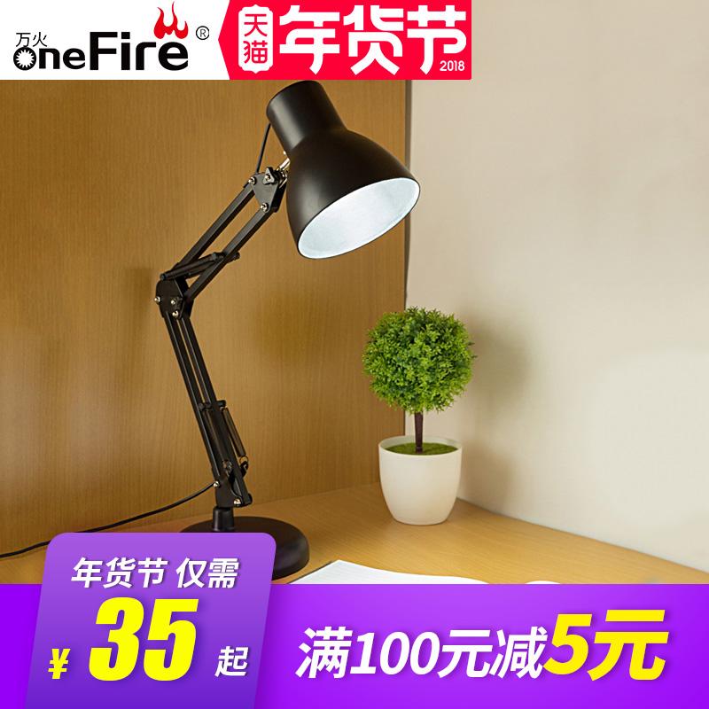 插电式LED台灯护眼长臂台风书桌大学生简约现代卧室床头家用超亮