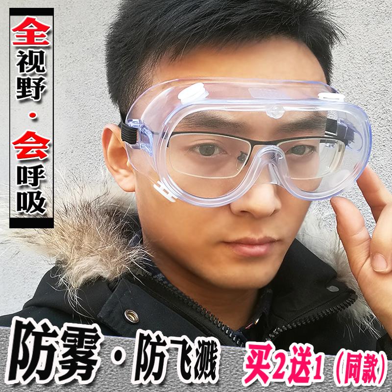 防尘眼镜透明 防工业粉尘硅胶防雾 护目镜劳保防风沙飞溅近视骑行