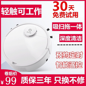 Sweeping robot fully automatic lazy mopping all-in-one home intelligent ultra-thin mute vacuum cleaner can reserve gifts