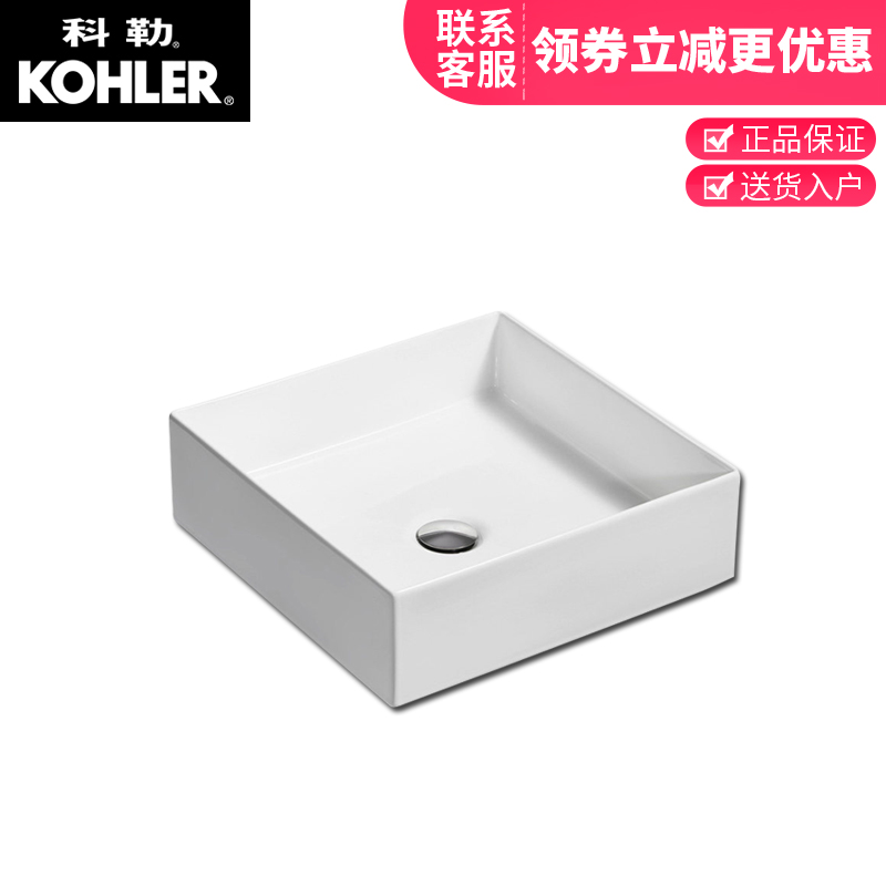科勒正品台上盆丝嘉 圆形正方形时尚艺术台盆K-90011T/90012T-0