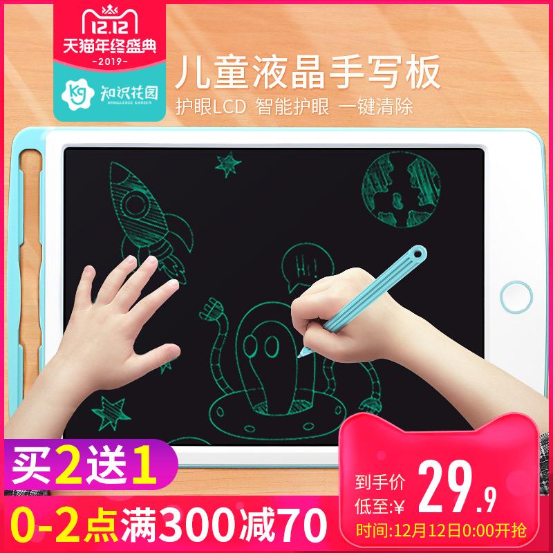 儿童画板液晶电子手写板磁性涂鸦板光能小黑板宝宝绘画写字板玩具