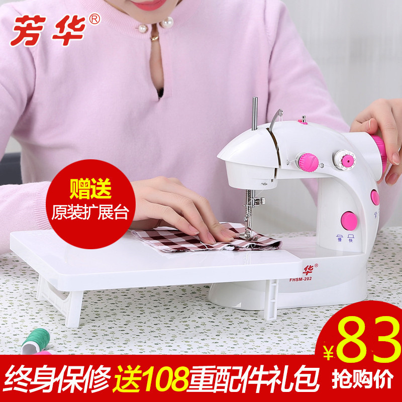 芳华202缝纫机 家用电动迷你多功能微小型台式手动脚踏缝纫机吃厚