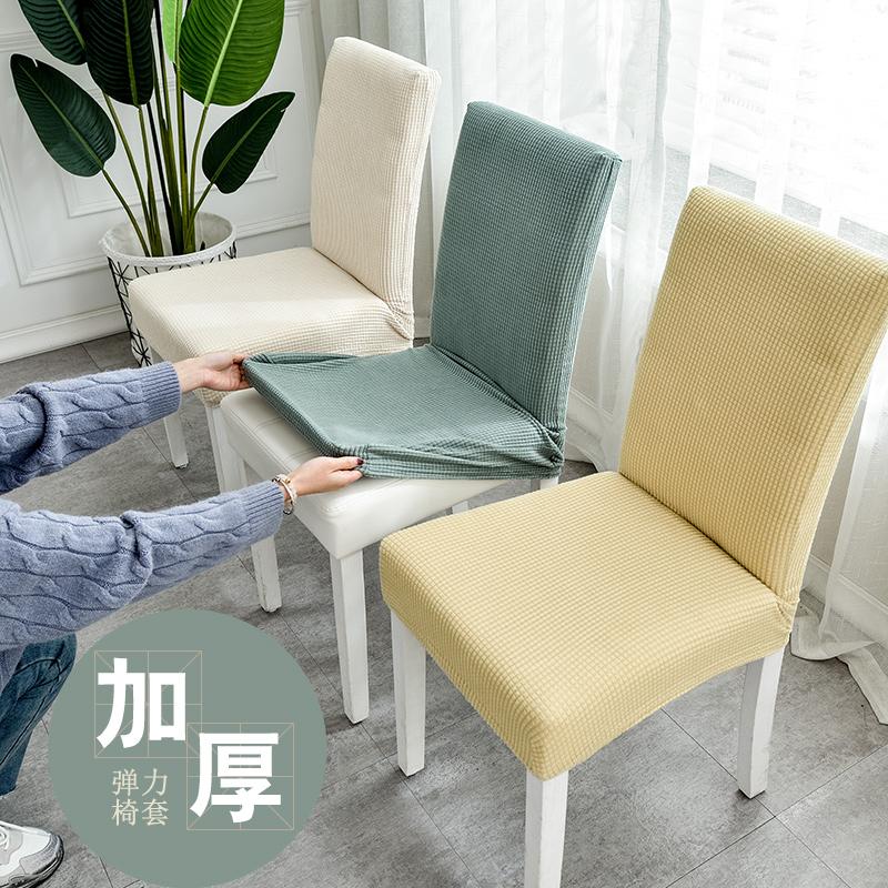 家用连体弹力餐椅套椅垫套装通用简约餐厅饭店餐桌凳子套椅子套罩