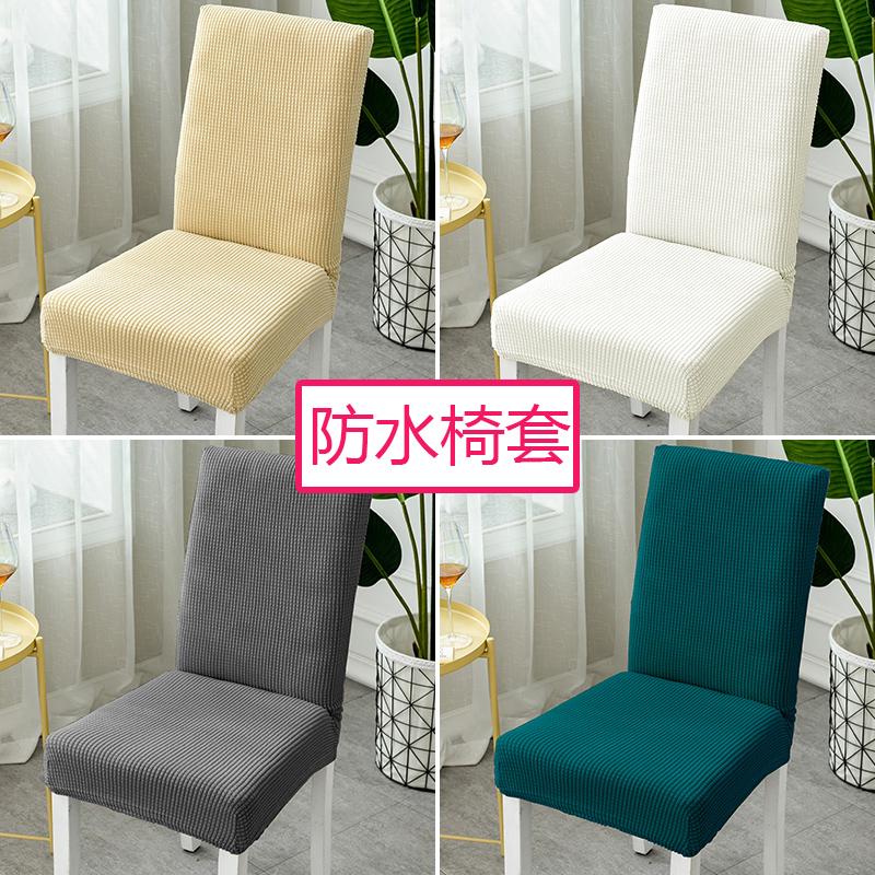 餐桌椅子套罩家用椅垫套装弹力连体通用简约餐椅套坐垫酒店凳子套
