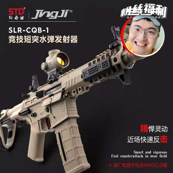 斯泰迪精击slr短突CQB电动连发水弹枪成人玩具枪吃鸡装备钢�G同款