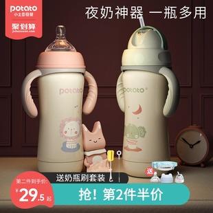 小土豆保温奶瓶正品婴儿宝宝带吸管保温杯恒温夜奶神器一瓶多用图片