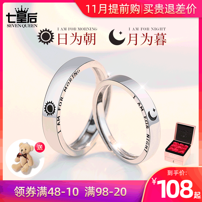 s925纯银情侣戒指一对日式轻奢异地恋日月对戒刻字开口款设计小众