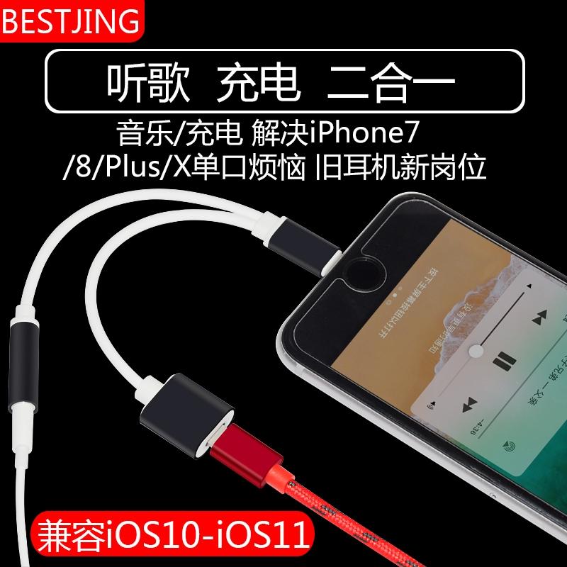 苹果7音频线iphone7p耳机转接线8P 8转接头苹果X 10二合一3.5音频