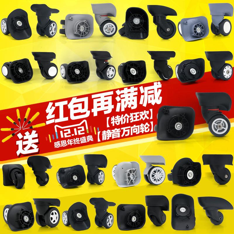 拉杆箱 行李箱 轮子 配件 维修 密码 旅行箱 滑轮 皮箱 箱包 万向轮