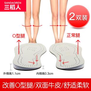 三稻人O型腿矫正鞋垫 o形腿矫正带矫正仪器足内翻内八字脚男女