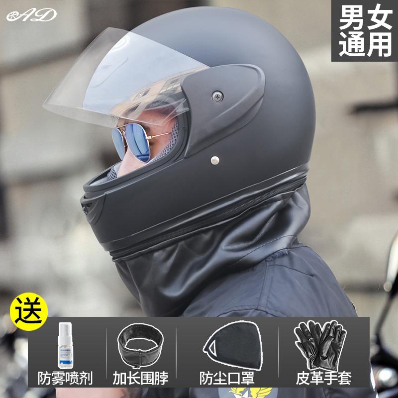 AD摩托车头盔全盔男电动车头盔女四季冬季防雾全覆式电瓶车安全帽