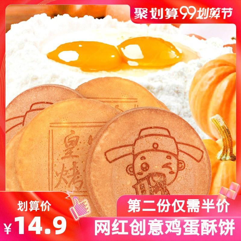 网红南瓜酥饼薄脆鸡蛋煎饼粗杂粮饼干480g装小吃创意零食早餐饼干