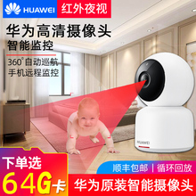 Huawei camera monitor home remote mobile cloud platform version 360 degree rotation 1080p HD Night Vision Wireless WiFi network home smart panoramic camera indoor view home treasure pet