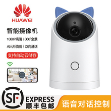 Huawei seabird AI panoramic smart camera monitor home remote connected mobile wireless WiFi network version 360 degree dead angle free 1080p ultra high definition night vision indoor real-time home outdoor