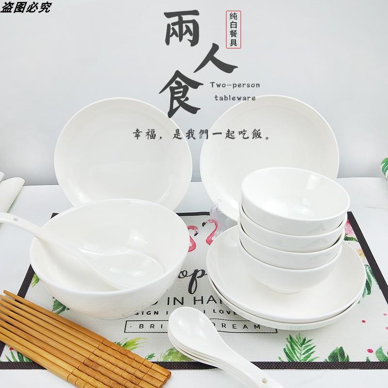 情侣餐具套装2人食陶瓷双人碗碟套装碗筷盘碟家用纯白盘子碗组合4