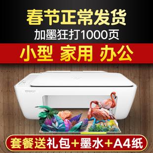 HP惠普2132打印机家用小型彩色喷墨学生家庭试卷A4打印多功能复印件打印机扫描三合一复印一体机