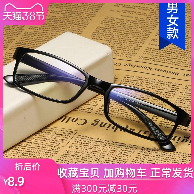 防辐射眼镜抗蓝光手机电脑护眼眼睛近视镜女男士平面平光镜无度数