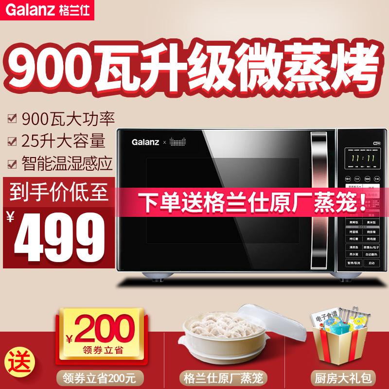 Galanz/格兰仕微波炉家用蒸烤箱一体光波智能官方旗舰店25L新款C2