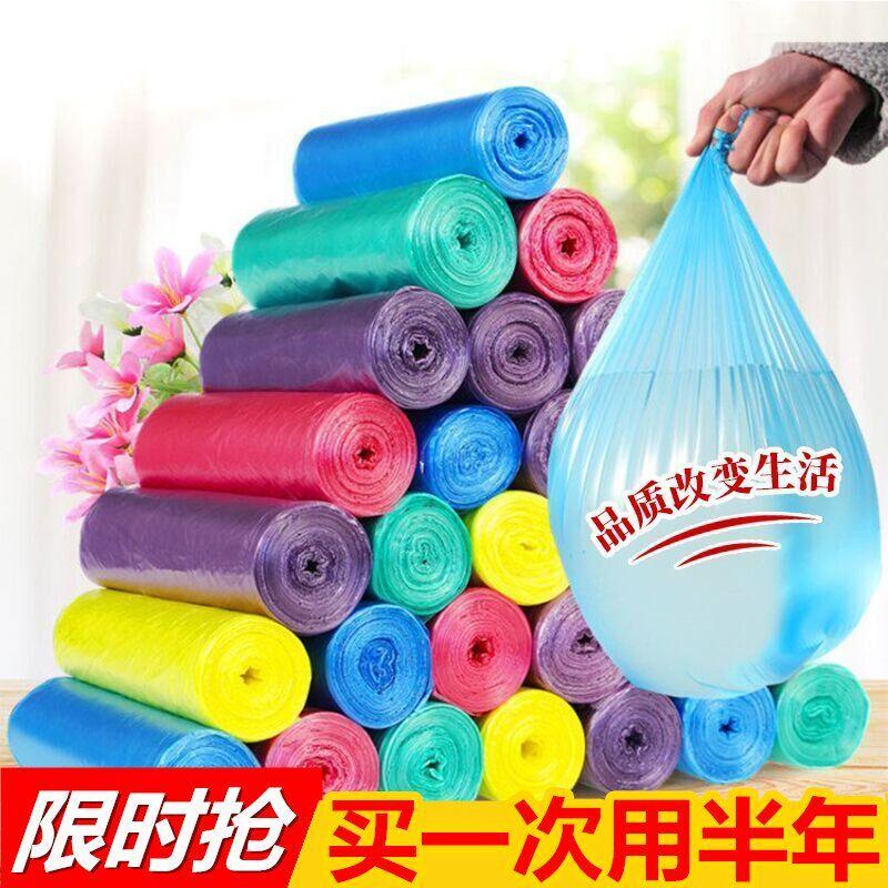 天天特价5卷装新料彩色家用塑料垃圾袋厨房酒店垃圾袋结实塑料袋