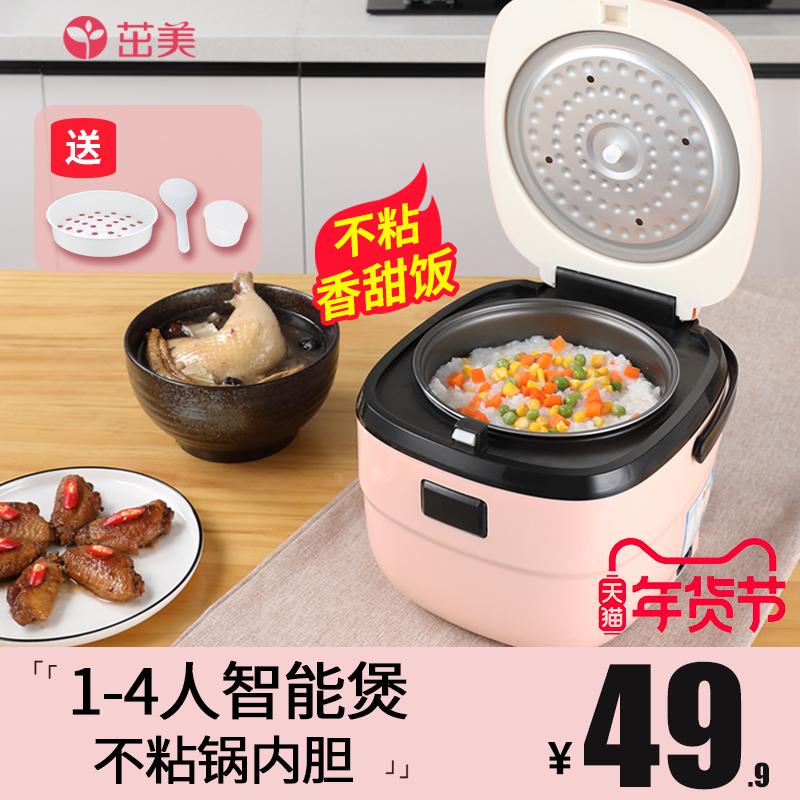 茁美电饭煲家用迷你智能小电饭锅小型1到2-3-4人多功能蒸煮饭自动