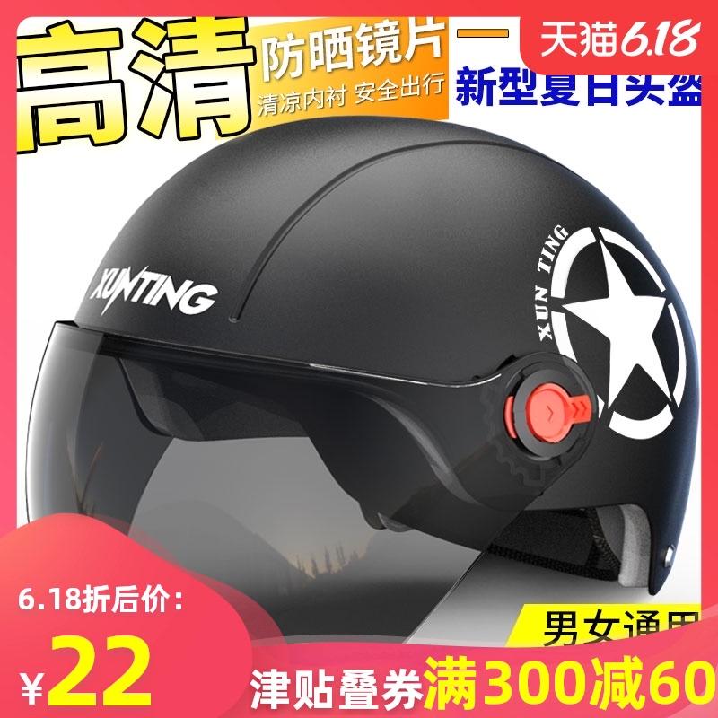 点击查看商品:电瓶车头盔电动车安全头帽男女士夏季安全帽全盔灰四季安全盔半盔