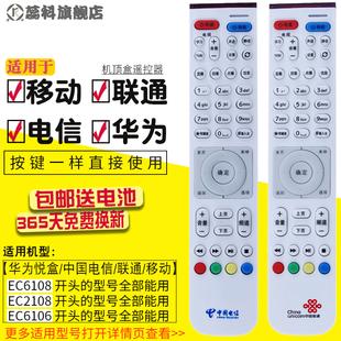 包邮 原装华为 中国电信联通EC2108V3 6106 6108高清IPTV机顶盒遥控器通用EC6108V9/V9A/V9C/V9E/V9U /6109-U