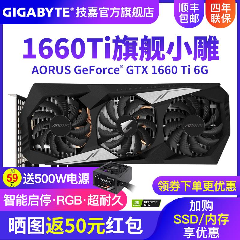 技嘉AORUS GTX1660TI 6G小雕显卡 台式机游戏电脑显卡 6GB GDDR6 apex lol dnf游戏显卡