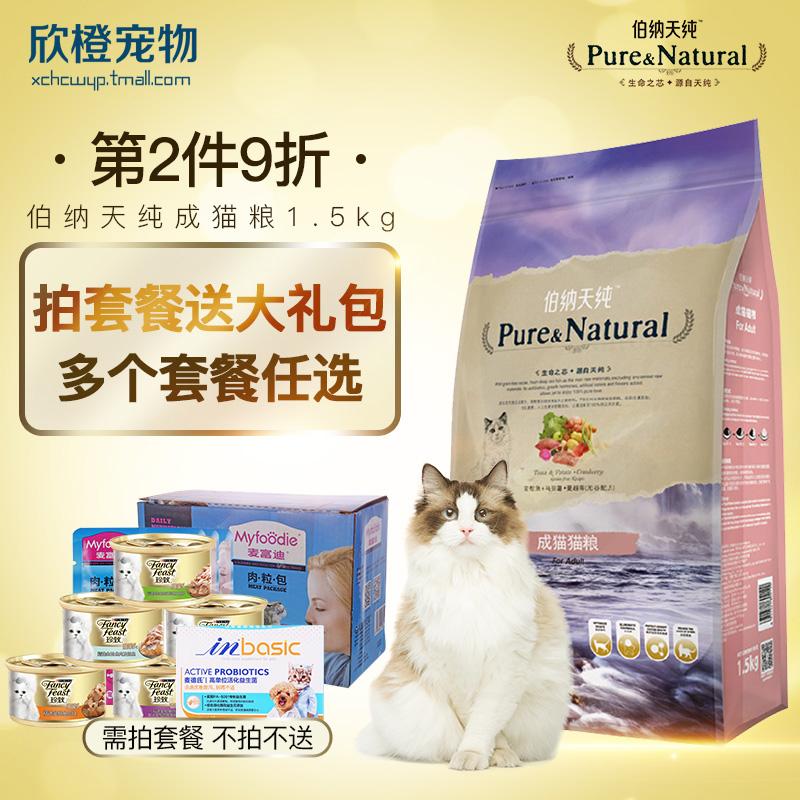 伯纳天纯成猫粮1.5kg天然粮理想体态去毛球加菲布偶无谷猫粮包邮