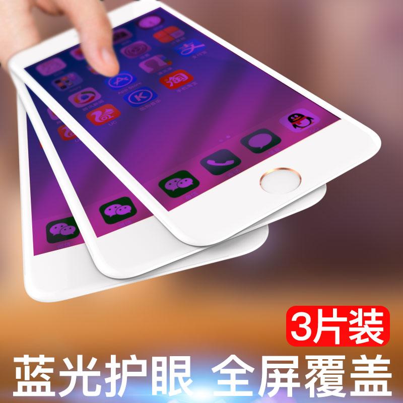 iPhone6钢化膜苹果6s全屏抗蓝光6splus全覆盖曲面六手机4.7玻璃膜
