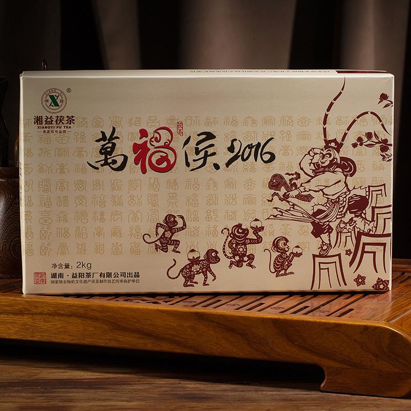 湘益湖南黑茶安化黑茶金花万福侯礼盒茯砖茶益阳厂黑茶包邮2000g