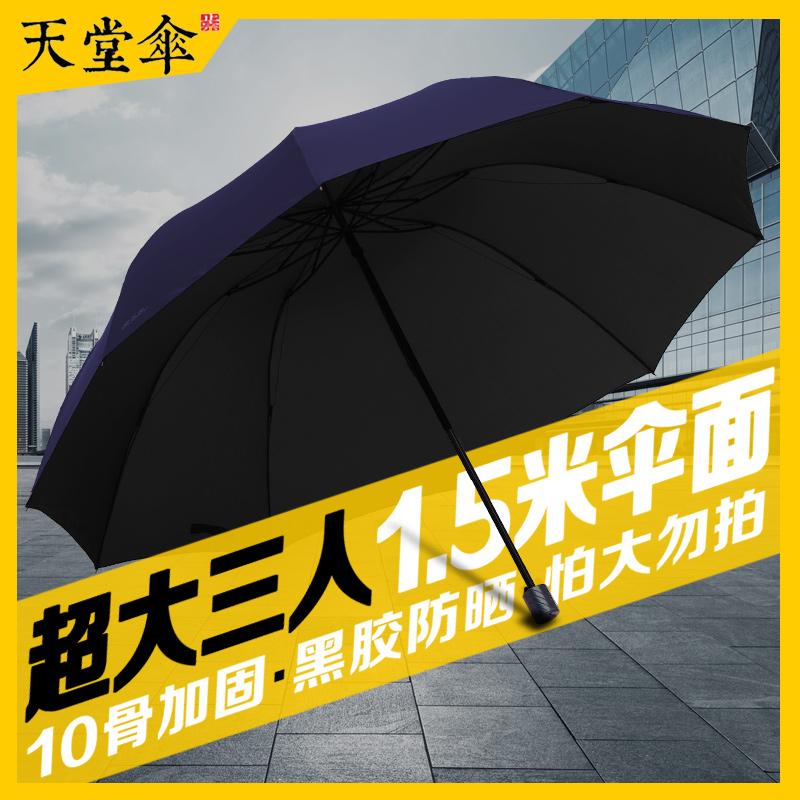 天堂伞超大号三人大码双人黑胶防晒防紫外线太阳伞男女两用晴雨伞