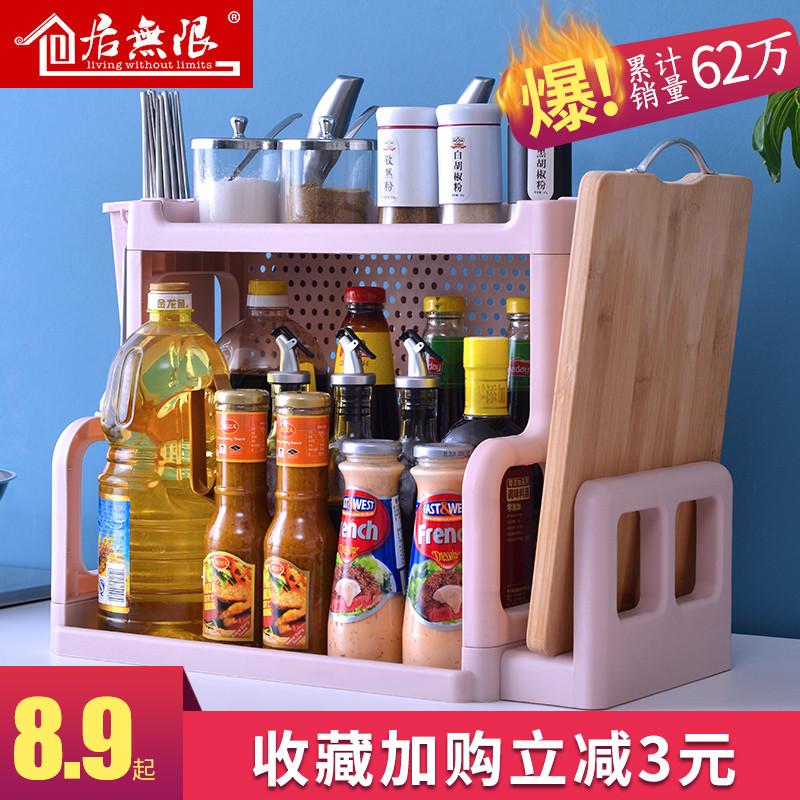 厨房置物架子调料架油盐酱醋收纳架调味品家用落地多层刀架砧板架