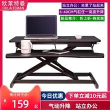 站立款可升降折叠笔记本电ku9桌上桌电an动站立办公工作台桌