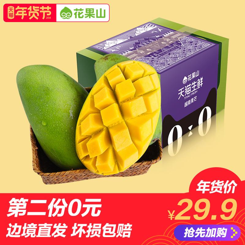 第2份0元 越南青芒2.5斤 新鲜水果 香芒玉芒非澳芒 青芒新鲜芒果