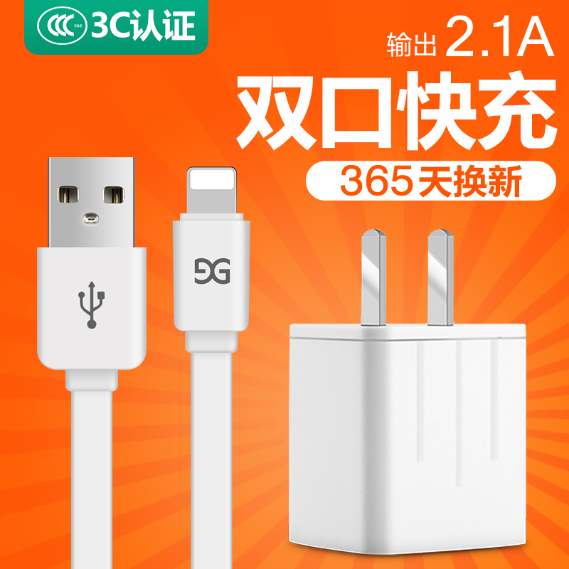iphone6充电器原装正品6s快充7plus手机插头安卓通用8p数据线套装优惠券