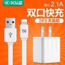 iphone6充电器苹果6s快充7plus手机iPhonex插头5s安卓5平板ipad通用多口usb原裝正品P数据线套装8X华为适用