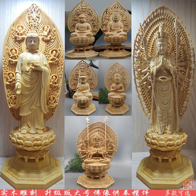 实木雕刻千手观音地藏王阿弥陀佛像莲花底座加高居家客厅供奉摆件