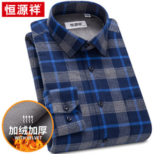 Hengyuanxiang Plush shirt men's thickened Plaid Cotton winter inch shirt business leisure warm shirt men's long sleeve