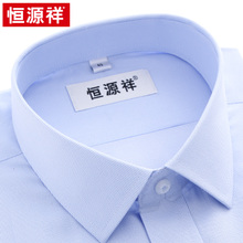 Hengyuanxiang Men's Long Sleeve Shirt 2019 New White Stripe Cotton Middle-aged Business Leisure Shirt Men's Autumn