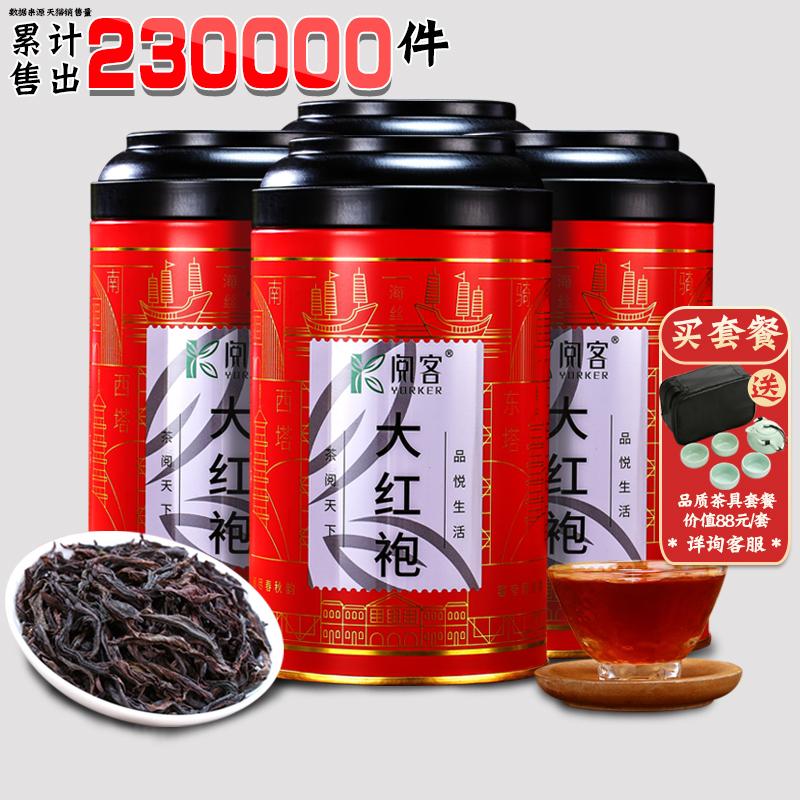 大红袍茶叶礼盒装 武夷山岩茶浓香型新茶散罐装肉桂乌龙茶110克