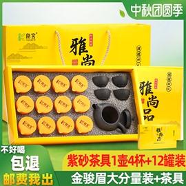 【送茶具】金骏眉茶叶礼盒装武夷红茶浓香蜜香型小纸罐新茶送礼
