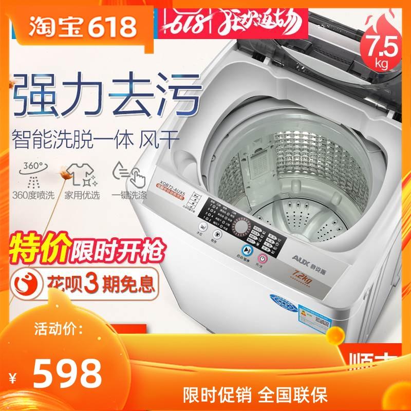 奥克斯6.5/7/8KG洗衣机全自动 小型家用波轮风干热烘干大容量宿舍